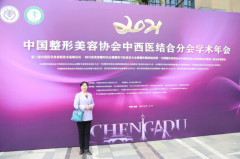 成都博润童学娅受邀参加中国整形美容协会中西医结合分会学术年会